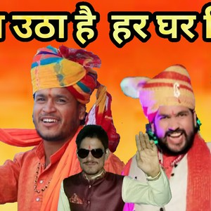 Jag utha hai har Ghar Hindu Vhms Hindu song Upload Your Music Free
