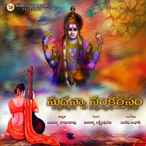 Sudhanva Sankirtanam : Telugu Devotional & Spiritual Songs Upload Your Music Free