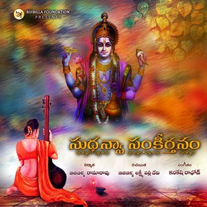 Sudhanva Sankirtanam : Telugu Devotional and Spiritual Songs Upload Your Music Free