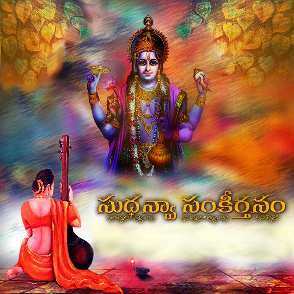 Sudhanva Sankirtanam 2020 Upload Your Music Free